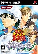 jaquette PlayStation 2 The Prince Of Tennis Doki Doki Survival Secret