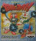 The Tekkyu Fight ! : Great Battle Gaiden