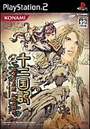 The Twelve Kingdoms 2