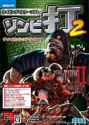 jaquette PC The Typing Of The Dead II