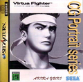 Virtua Fighter CG Portrait Series Vol.3 : Akira Yuki